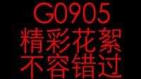 《愚人节》清华附中G0905电影花絮
