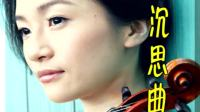 最美丽的东方《泰伊丝》  宝岛提琴超女 梁茜雯 Jenny Liang 为你演奏 【沉思曲】