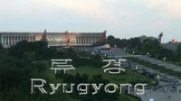 朝鲜平壤 暮色中的万寿台