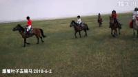 跟着叶子去骑马2018-6-2 坝上草原