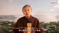 刘素云老师讲无量寿经--第1集