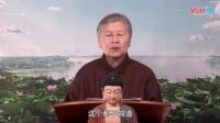 刘素云老师讲无量寿经--第2集