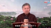 刘素云老师讲无量寿经--第3集