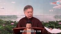 刘素云老师讲无量寿经--第4集