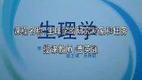 西交医学院生理学讲课视频1-01.flv