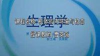 西交医学院生理学讲课视频1-02.flv
