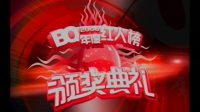 2006年BQ红人榜(下)