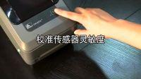 Zebra G 系列打印操作指南(7)— 校准传感器灵敏度