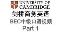 剑桥商务英语BEC 中级口语官方视频 | 说说英语SSEnglish.com