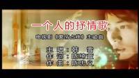 韩雪 - 一个人的抒情歌MV