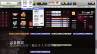 Mac 進銷存 - 神機妙算6.0 - 公告設定