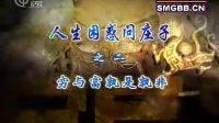 傅佩荣《人生困惑问庄子》02
