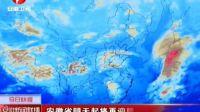 安徽省明天起将再迎降雨 120313 安徽新闻联播