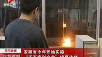 """安徽省今年开始实施""""千百专利企业""""培育计划 120313 安徽新闻联播"""