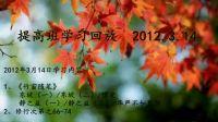 2012.3.14提高班学习回放