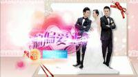 湖南卫视《偏偏爱上你》第7、8集预告