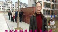 [拍客]退休教师参观东皋小学