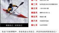 安东尼罗宾 掌握优势 中文版第2天 如何快速达成任何你想要的目标(A)