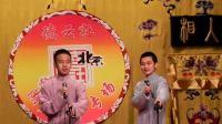 【德云社】张九龄 李九春--(吃元宵)3.16--湖广会馆 四队