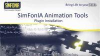 SimFonIA Animation Tools 安装视频 (中文字幕)