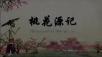 中国水墨动画——桃花源记(经典)