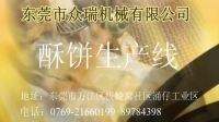 东莞市众瑞机械酥饼生产线
