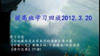 2012.3.20提高班学习回放