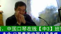 """2012首届""""通宝杯""""复音口琴独奏比赛获奖者音乐会"""