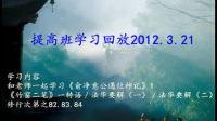 20120321提高班学习回放