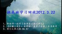 20120322提高班学习回放