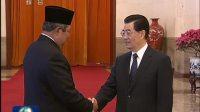 胡锦涛主持仪式欢迎印度尼西亚总统访华