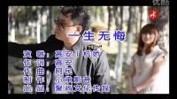 网络新歌'高安&杭娇'一生无悔