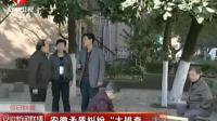 """安徽矛盾纠纷""""大排查、大调解""""启动 120327 安徽新闻联播"""