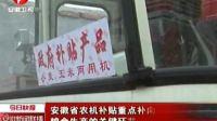 安徽省农机补贴重点补向粮食生产的关键环节 120327 安徽新闻联播