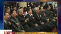 爱心捐助书法展在京举行