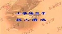 常桦-汤普森简易钢琴教程03