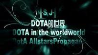游戏视频制作 游戏视频剪辑制作 游戏宣传片制作 《DOTA宣传片》
