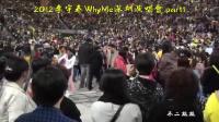 2012WhyMe李宇春深圳演唱会 Part1 by不二