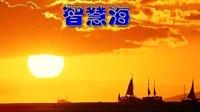 20120309智慧海