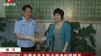 安徽省首本电子普通护照颁发 120515 安徽新闻联播
