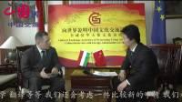 专访匈牙利驻华大使
