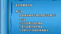 林有田-02《有效收款策略与呆帐处理实务》