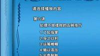 林有田-06《有效收款策略与呆帐处理实务》