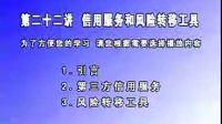 刘宏程-22《赊销与风险控制》