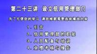 刘宏程-23《赊销与风险控制》