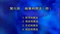 张中秀-方法篇-06《企业纳税筹划实务》