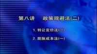 张中秀-方法篇-08《企业纳税筹划实务》