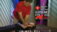 [2010.美国心脏协会心肺复苏视频教程].(CPR.Training.Sample.201