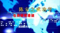 陈安之——《成功学在线视频训练》——3