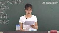精华学校_初中数学_4-1一元一次不等式(二)